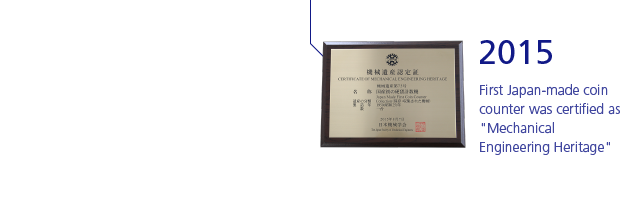 2015 First Japan-made coin counter was certified as 'Mechanical Engineering Heritage'