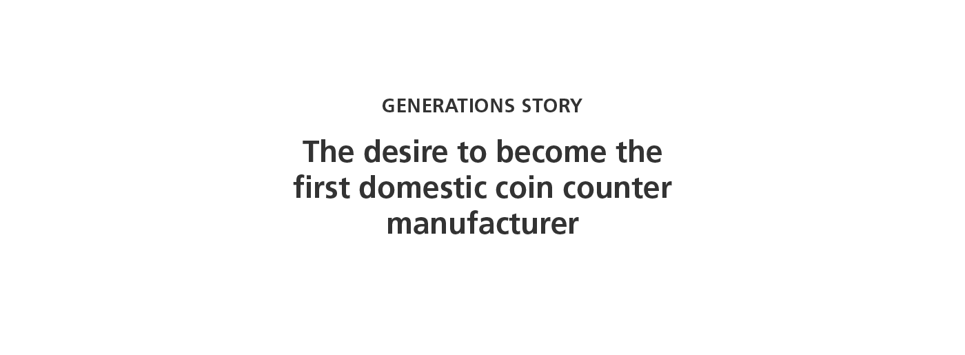 The desire to become the first domestic coin counter manufacturer