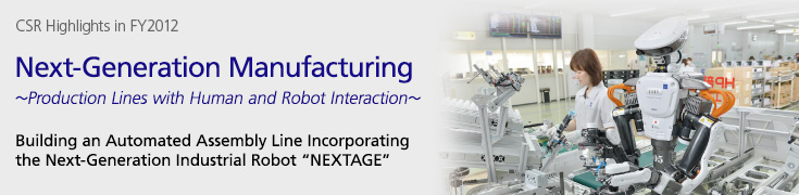 "Next-Generation Manufacturing -Production Lines with Human and Robot Interaction- Building an Automated Assembly Line Incorporating the Next-Generation Industrial Robot ""NEXTAGE"""