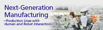 Next-Generation Manufacturing -Production Lines with Human and Robot Interaction-